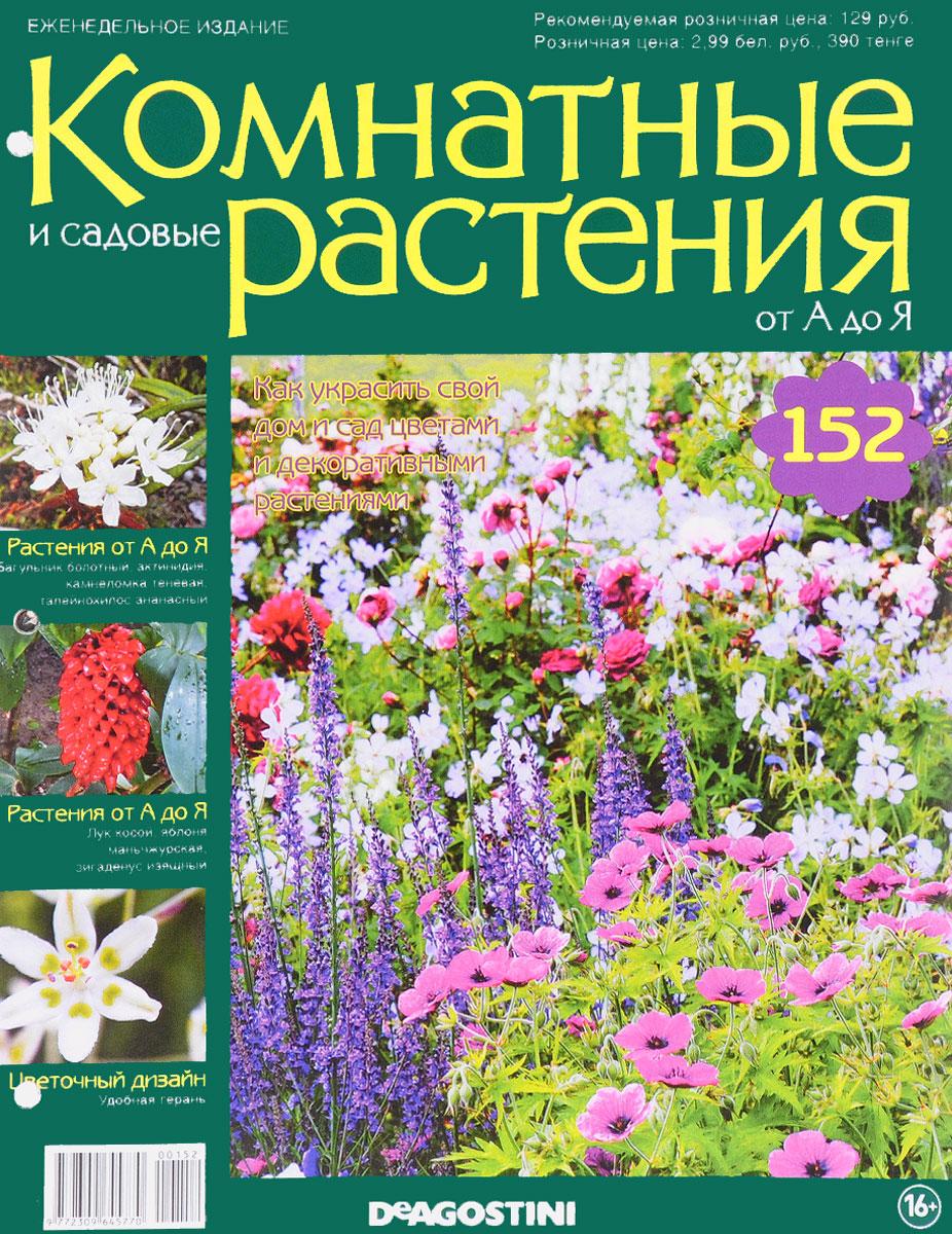 """Журнал """"Комнатные и садовые растения. От А до Я"""" №152,"""
