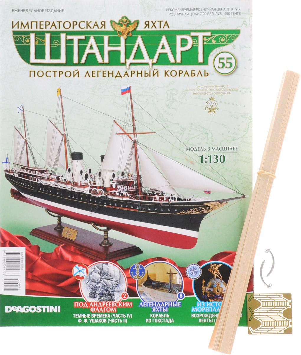 """Журнал """"Императорская яхта """"Штандарт"""" №55,"""