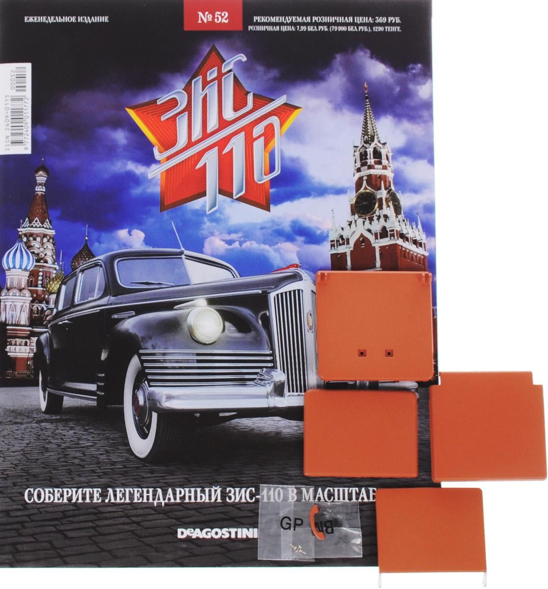 "Журнал ""ЗИС 110"" №52,"