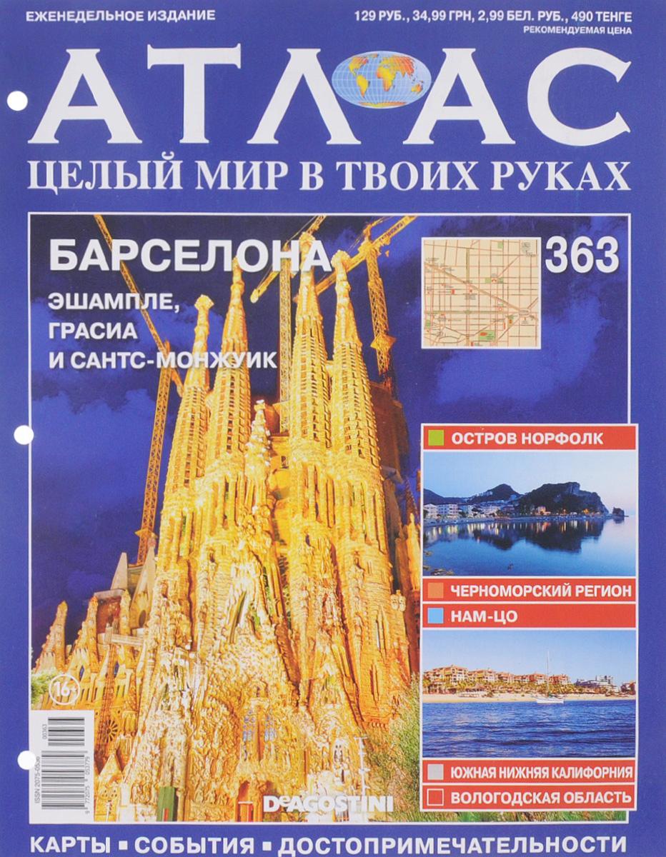 """Журнал """"Атлас. Целый мир в твоих руках"""" №363,"""