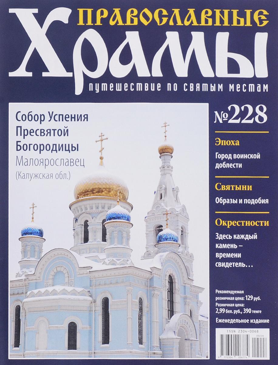 """Журнал """"Православные храмы. Путешествие по святым местам"""" № 228,"""