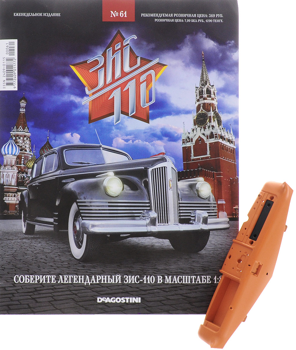 "Журнал ""ЗИС 110"" №61,"