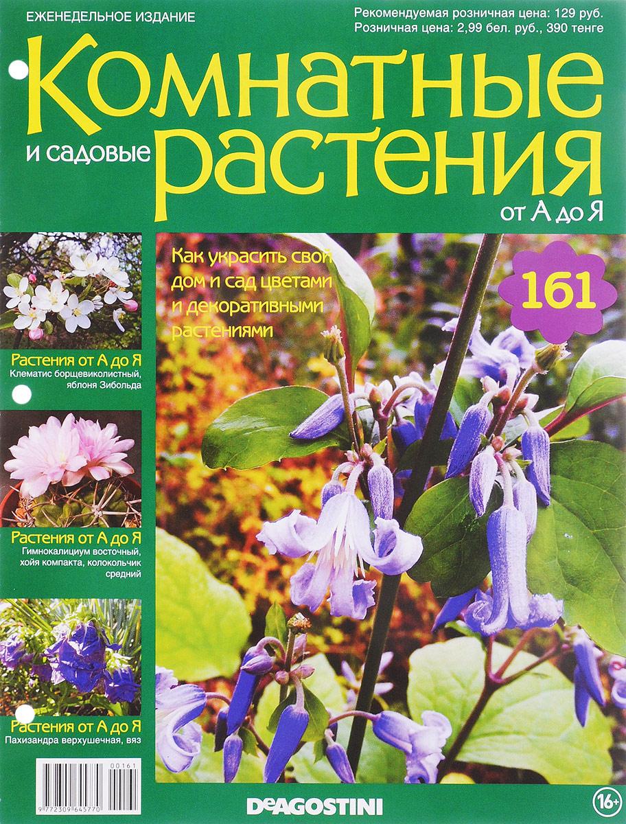 """Журнал """"Комнатные и садовые растения. От А до Я"""" №161,"""