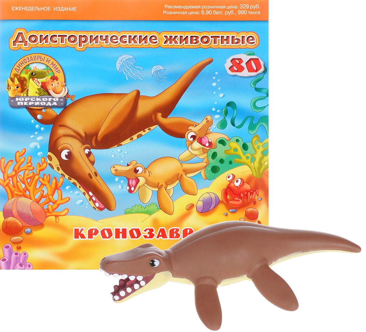 """Журнал """"Динозавры и мир Юрского периода"""" №80,"""