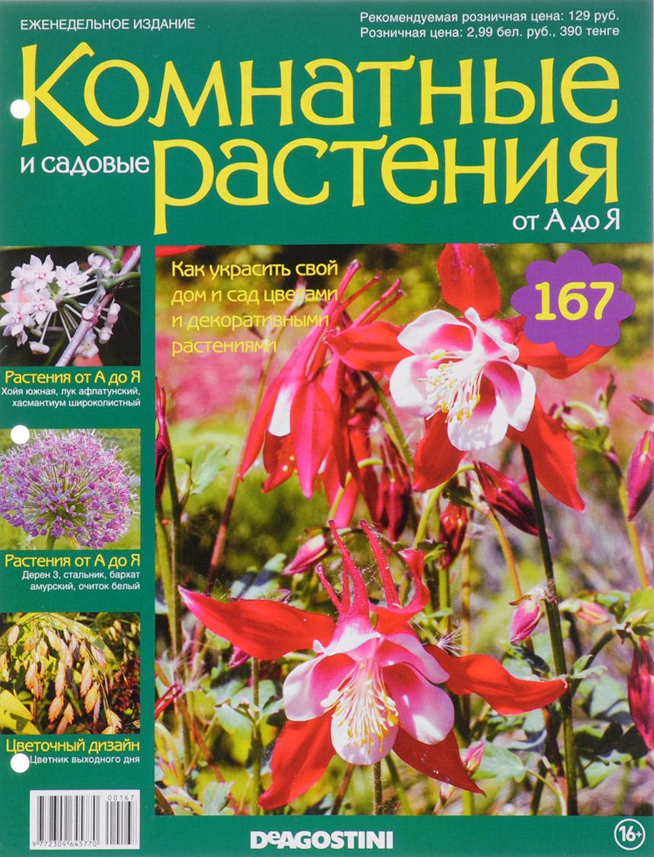 """Журнал """"Комнатные и садовые растения. От А до Я"""" №167,"""