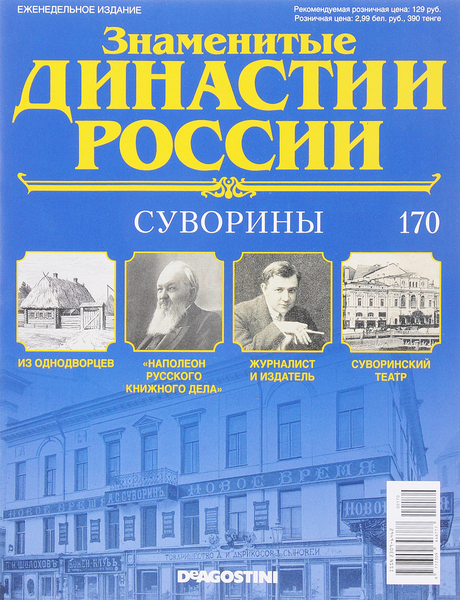 """Журнал """"Знаменитые династии России"""" №170,"""