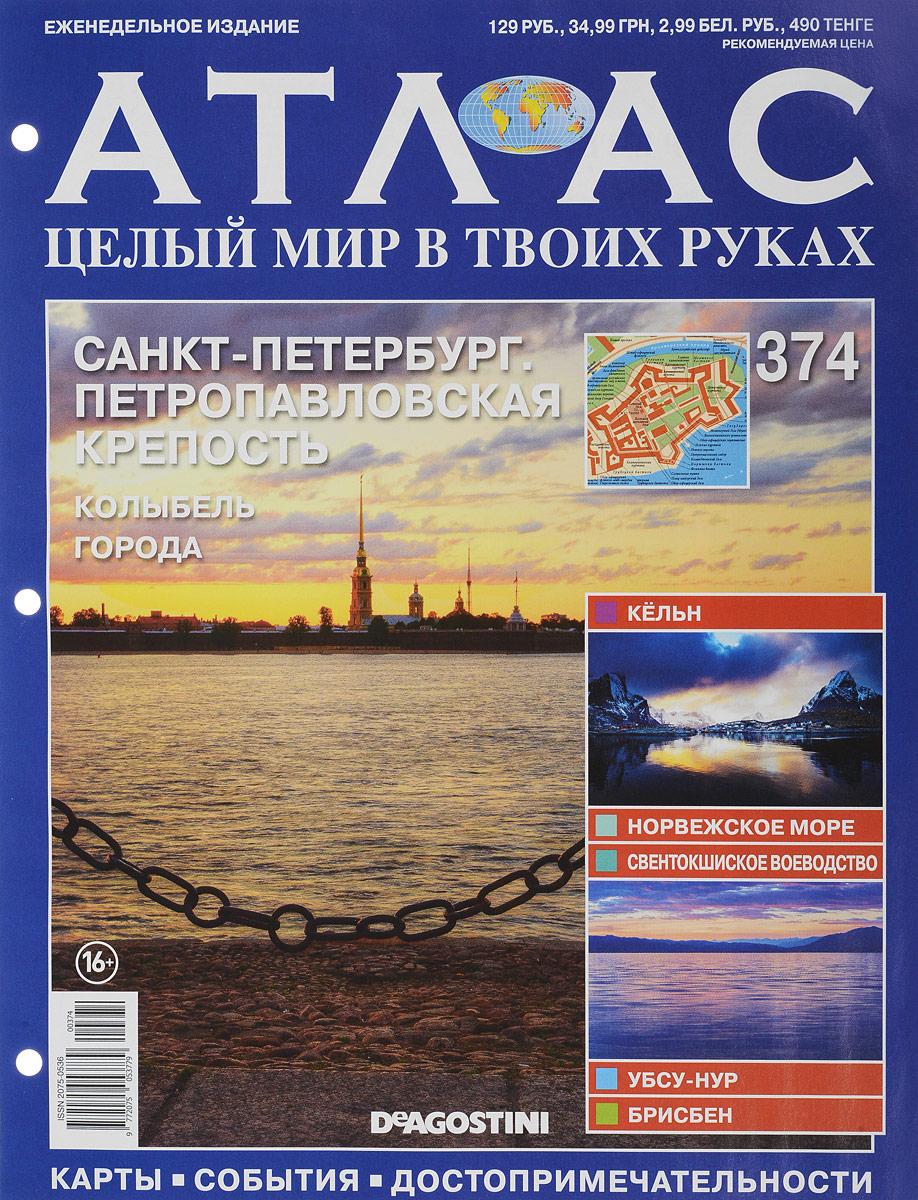 """Журнал """"Атлас. Целый мир в твоих руках"""" №374,"""