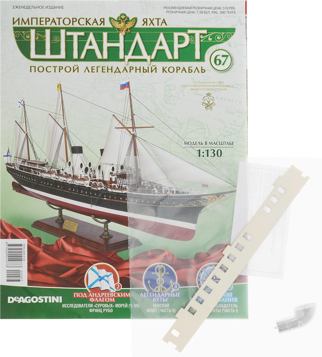 """Журнал """"Императорская яхта""""ШТАНДАРТ"""" №67,"""