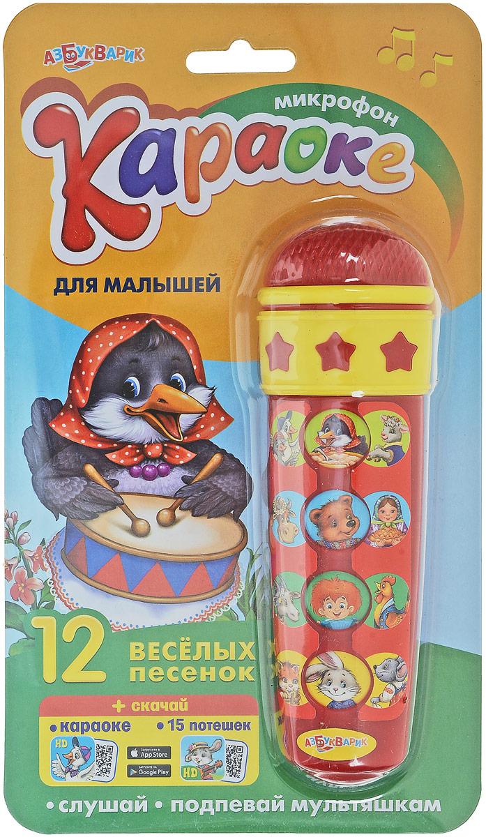 Азбукварик Караоке микрофон Для малышей 12 веселых песенок,