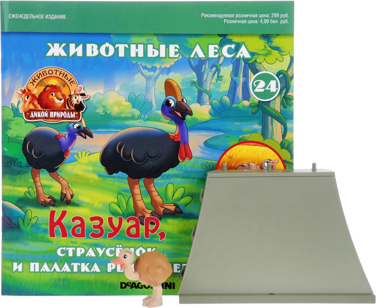 """Журнал """"Животные дикой природы"""" №24,"""