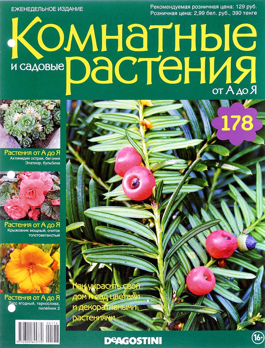 """""""Комнатные и садовые растения. От А до Я"""" №178,"""