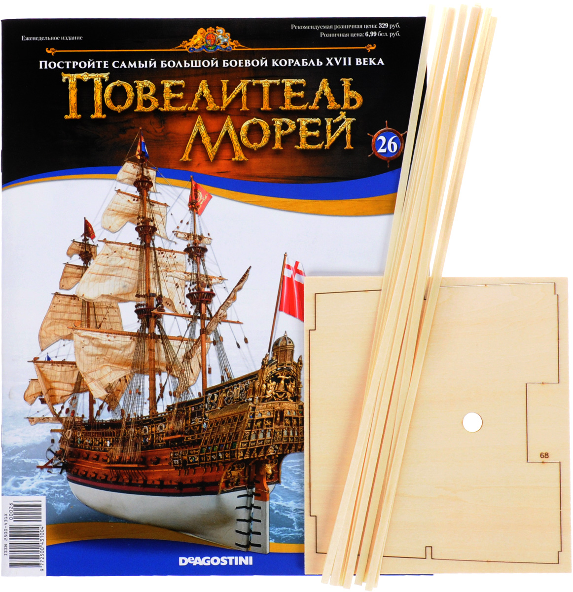 """Журнал """"Повелитель морей"""" №26,"""