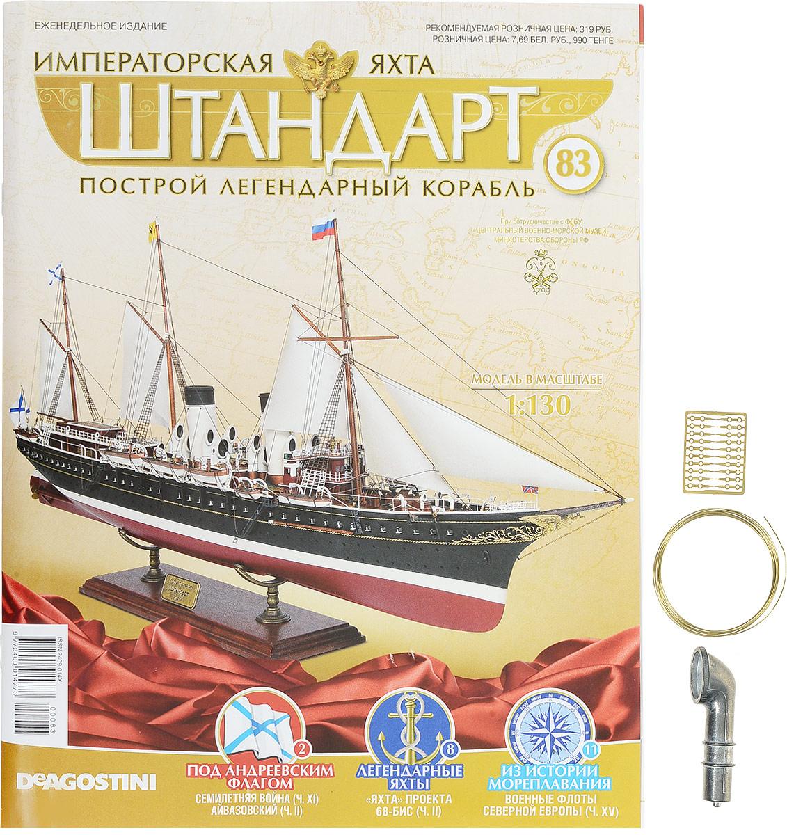"""Журнал """"Императорская яхта""""ШТАНДАРТ"""" №83,"""