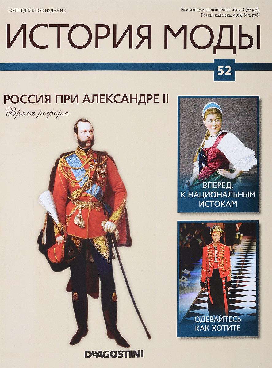 """Журнал """"История моды"""" №52,"""