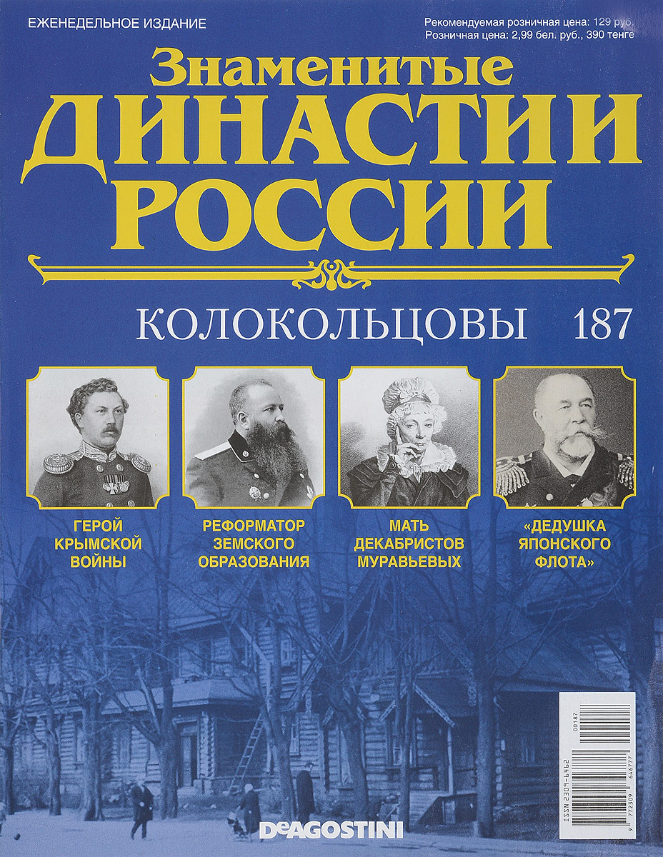 """Журнал """"Знаменитые династии России"""" №187,"""