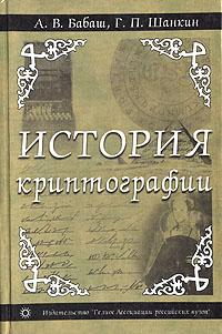 История криптографии. Часть I, А. В. Бабаш, Г. П. Шанкин