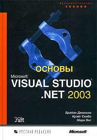 Основы Microsoft Visual Studio .NET 2003, Брайан Джонсон, Крэйг Скибо, Марк Янг