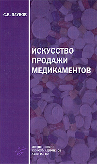 Искусство продажи медикаментов, С. В. Пауков
