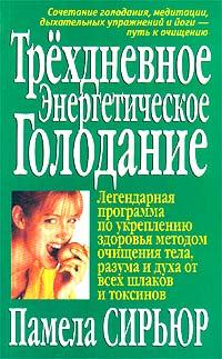 Трехдневное энергетическое голодание, Памела Сирьюр