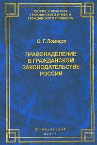 Правонаделение в гражданском законодательстве России, О. Г. Ломидзе