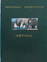Африка, Оксана Шаповалова