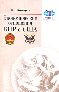 Экономические отношения КНР с США, Н. Н. Котляров