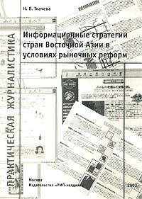 Информационные стратегии стран Восточной Азии в условиях рыночных реформ, Н. В. Ткачева