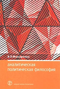 Аналитическая политическая философия, В. П. Макаренко