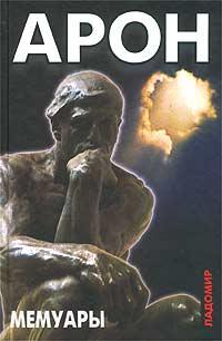 Раймон Арон. Мемуары. 50 лет размышлений о политике, Раймон Арон