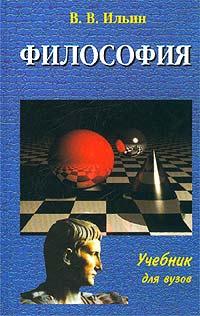 Философия. Часть 2, В. В. Ильин