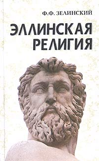 Эллинская религия, Ф. Ф. Зелинский