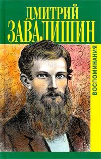 Дмитрий Завалишин. Воспоминания, Дмитрий Завалишин