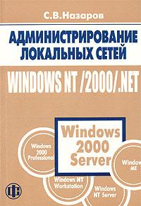 Администрирование локальных сетей Windows NT / 2000 / .NET, С. В. Назаров