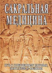 Сакральная медицина, С. М. Неаполитанский, С. А. Матвеев
