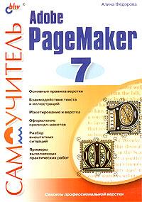 Самоучитель Adobe PageMaker 7, Алина Федорова