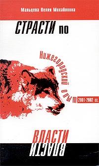 Страсти по власти. Нижегородский опыт 2001-2002 гг., Мальцева Нелля Михайловна