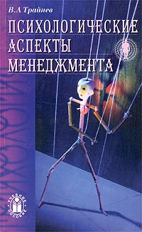 Психологические аспекты менеджмента, В. А. Трайнев