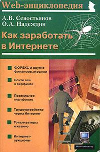 Как заработать в Интернете, А. В. Севостьянов, О. А. Надеждин
