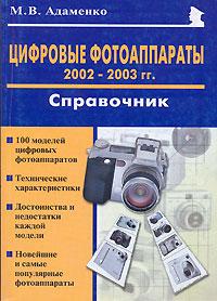 Цифровые фотоаппараты 2002-2003 гг. Справочник, М. В. Адаменко