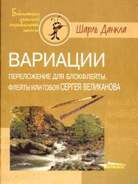 Вариации. Переложение для блокфлейты, флейты или гобоя Сергея Великанова, Шарль Данкла