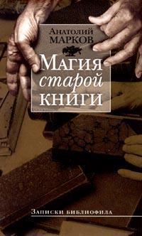 Магия старой книги. Записки библиофила, Анатолий Марков