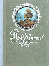 Russian enamel of the late XXth century, Vladislav Sivtsov