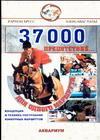 37000 препятствий... для одного маршрута. Концепция и техника построения конкурных маршрутов, Раймон Брусс, Александр Матье