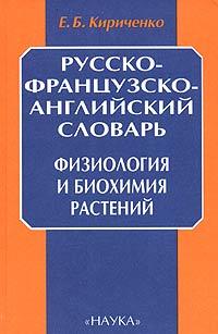 Русско-французско-английский словарь. Физиология и биохимия растений, Е. Б. Кириченко