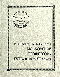 Московские профессора XVIII - начала XX веков., В. А. Волков, М. В. Куликова