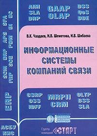 Информационные системы компаний связи. Создание и внедрение, В. К. Чаадаев, И. В. Шеметова, И. В. Шибаева
