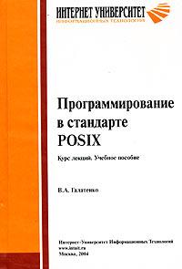 Программирование в стандарте POSIX. Курс лекций, В. А. Галатенко