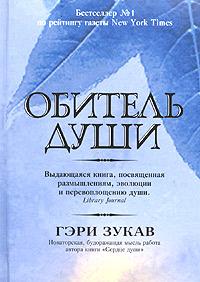 Обитель души, Гэри Зукав