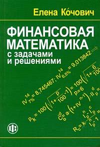 Финансовая математика с задачами и решениями, Елена Кочович