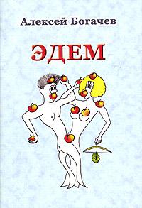 Эдем, Алексей Богачев
